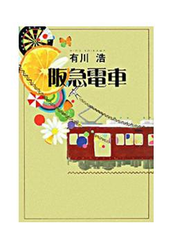 阪急電車 有川浩