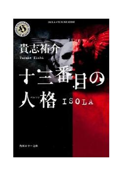十三番目の人格(ペルソナ)ーISORA- 貴志祐介