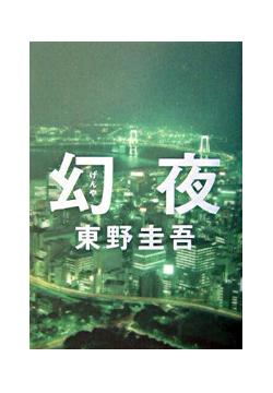 幻夜 東野圭吾