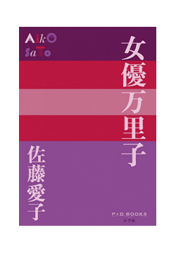 女優万里子 佐藤愛子