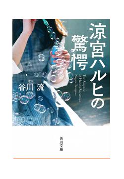 涼宮ハルヒの驚愕(角川文庫版)