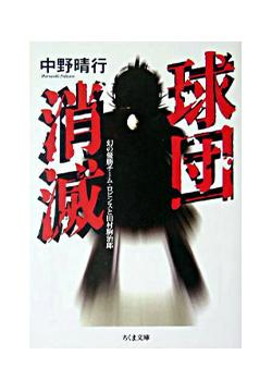 球団消滅 幻の優勝チーム・ロビンスと田村駒治郎 中野晴行