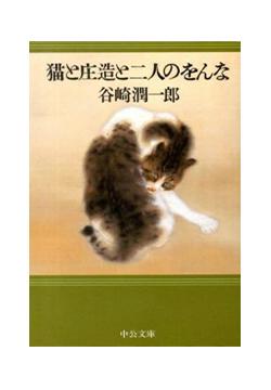 猫と庄造と二人のをんな 谷崎潤一郎