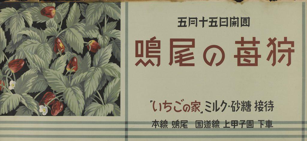 イチゴ狩りの広告