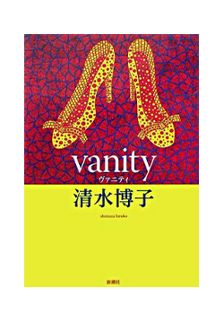 vanity 清水博子