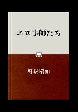 エロ事師たち 野坂昭如