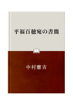 平福百穂宛の書簡 中村憲吉