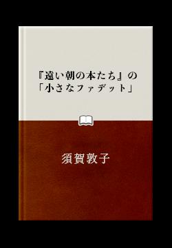 『遠い朝の本たち』の「小さなファデット」須賀敦子