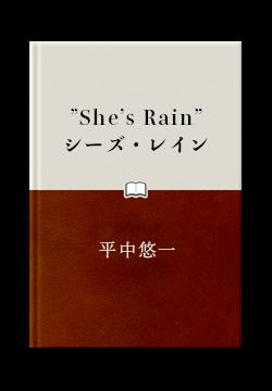 """""""She's Rain"""" シーズ・レイン"""