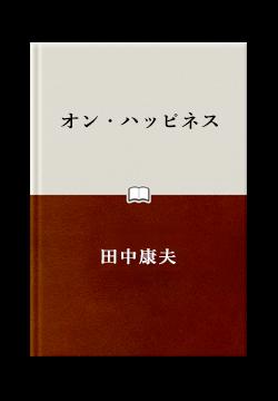 オン・ハッピネス 田中康夫